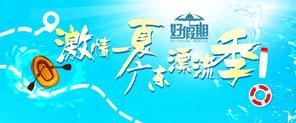 激情一夏-乐虎国际娱乐(唯一)官方网站漂流季