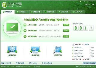 """中国杀毒软件""""出海""""遇阻"""