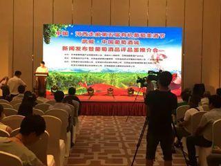 第五届有机葡萄美酒节广州启航