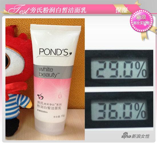 旁氏粉润白皙洁面乳用后肌肤更加水润