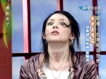 """欧阳靖脖子上""""¥""""字符 垂死挣扎般的哀艳"""