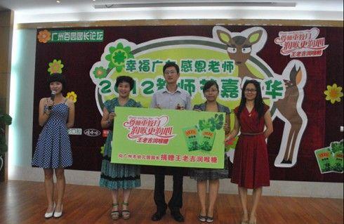 王老吉药业为辛勤的老师们送上润喉糖