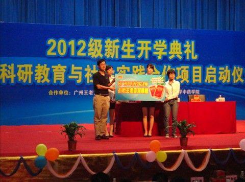 王老吉药业向广州中医药大学中药学院捐赠防暑药品