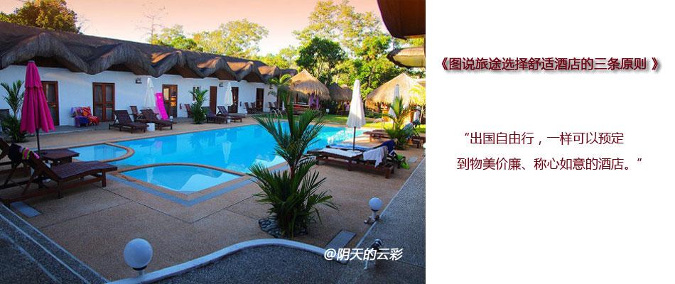 图说旅途选择舒适酒店的三条原则
