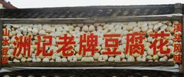 线路三:徒步影古线赏风景练身体 吃山水豆腐