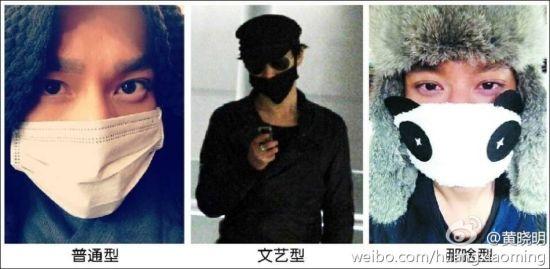 组图:口罩style黄晓明领秀场面罩风潮