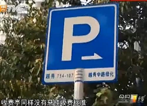 停车场潜规则