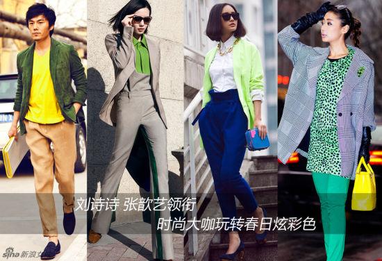 街拍时刻时尚大咖玩转春日炫彩色