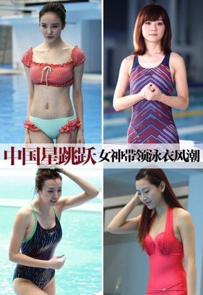 中国星跳跃女神引领泳衣风潮