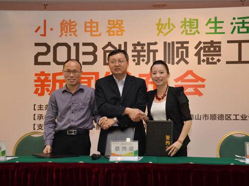 图为:顺德区经济和科技促进局和顺德区工业设计协会以及广东小熊电器有限公司签订三方协议