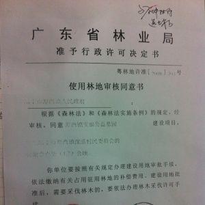 广东省林业局的使用林地同意书