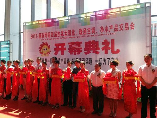 2013第四届慧聪网中国(广州)热泵太阳能产品交易会开幕典礼