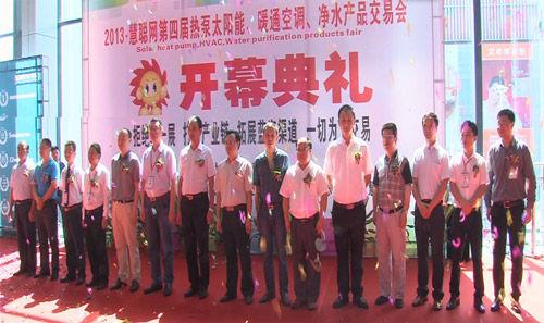 2013第四届慧聪网中国(广州)热泵太阳能产品交易会剪彩嘉宾合影