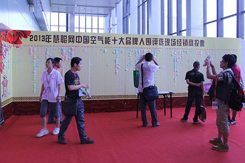 2013年慧聪网中国空气能十大品牌入围评选现场经销商投票