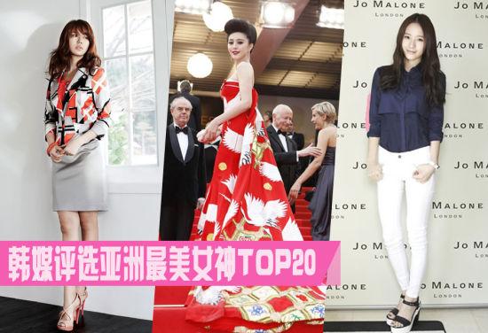 韩媒评选亚洲最美女神TOP20