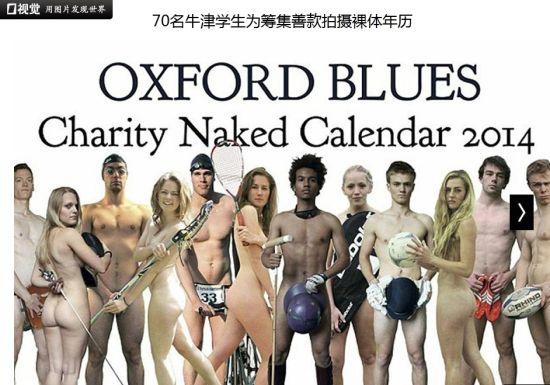 70名牛津学生为筹集善款拍摄裸体年历