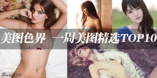 一周美女精选TOP10本周最受欢迎的美女图集