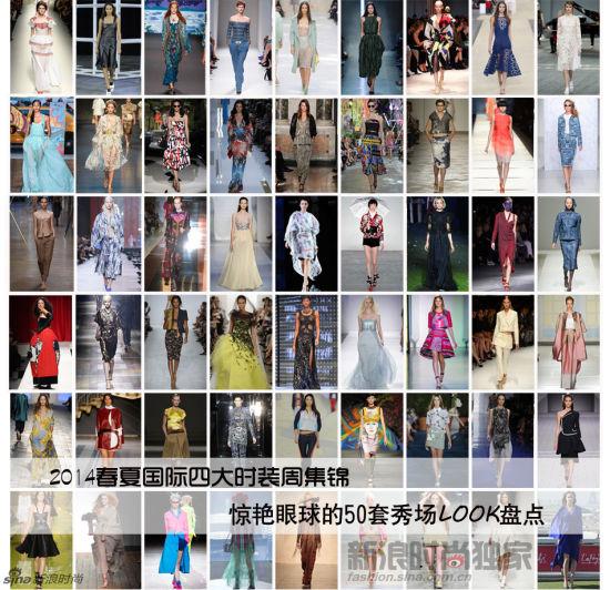 2014春夏时装周惊艳眼球的50套秀场LOOK
