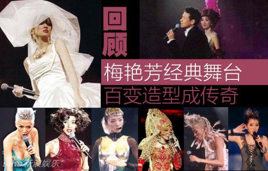 回顾梅艳芳经典舞台百变造型创造舞台传奇