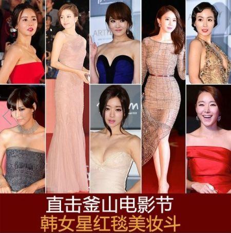 釜山电影节韩女星红毯美妆斗