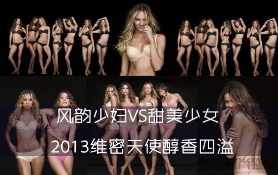 风韵少妇vs甜美少女2013维密天使醇香四溢