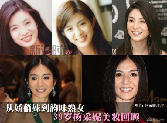 从娇俏妹到韵味熟女39岁杨采妮美妆回顾