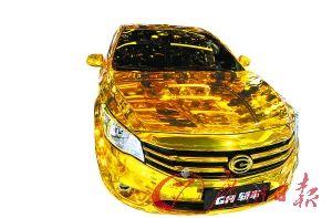 广汽传祺推出的土豪金车格外耀眼。