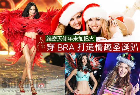 维密天使年末加把火穿BRA打造情趣圣诞趴