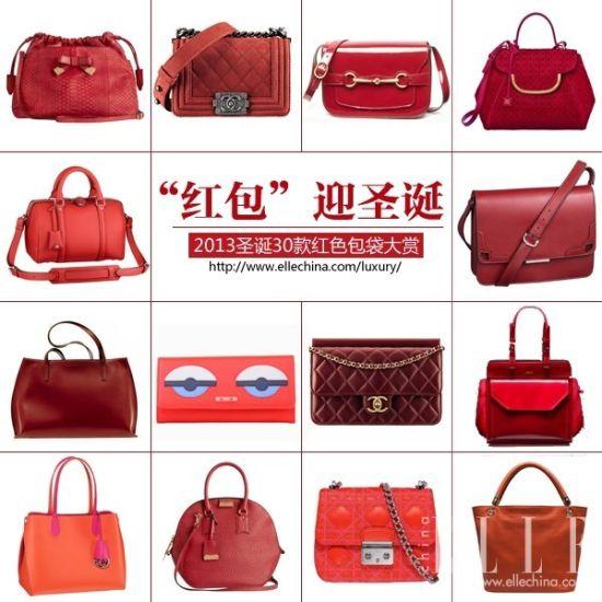 红包迎新年2013新年30款红色包袋大赏