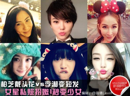 柏芝戴花vs李湘短发女星私照扮嫩1秒变少女