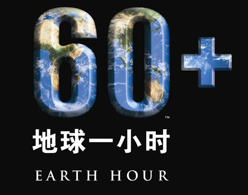 """地球一小时""""活动"""