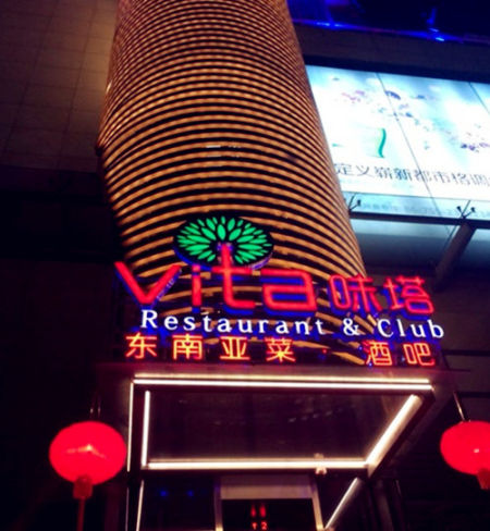 深圳最精致的东南亚料理