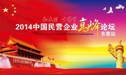 """中国梦""""2014中国民营企业"""