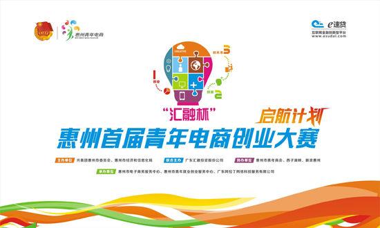 惠州首届青年电商创业大赛