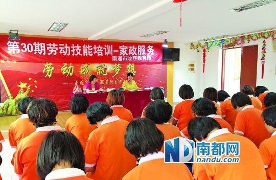 江苏南通收教所重视职业培训,开设了劳动课程。