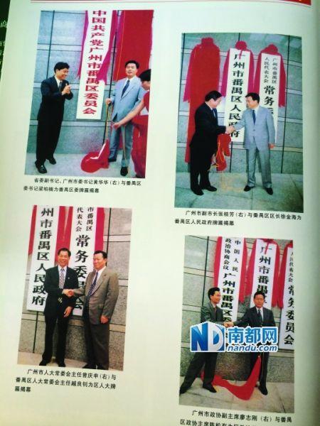 2000年7月10日,番禺区在政府大楼举行了撤市设区的揭牌仪式。 选自《番禺年鉴》