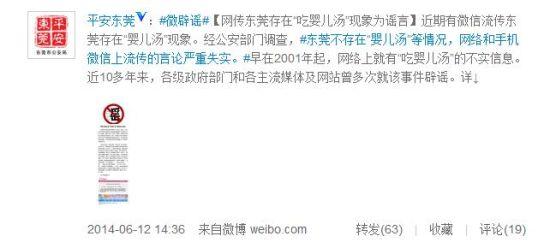 东莞警方辟谣吃婴儿汤:不存在 传谣者被拘_新