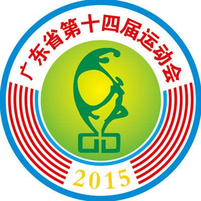 广东省第十四届运动会