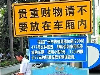 广州各大医院停车费公布 部分有优惠政策