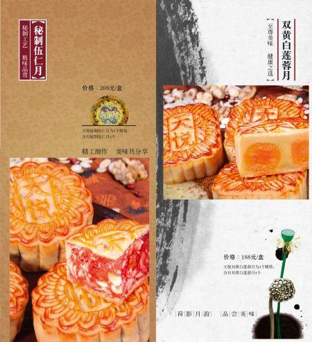 佳节 惠州天悦酒店月饼如期而来