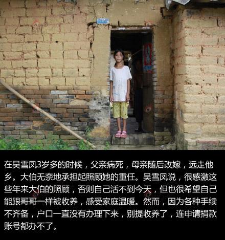高州谢鸡镇12岁事实孤儿吴雪凤 与七旬大伯同睡一房