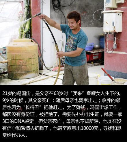 21岁孤儿仔冯国宙 因为样丑被收养父母虐待