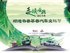 2014顺德书香茶香汽车文化展