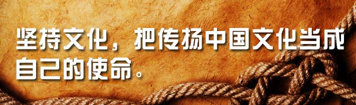 坚持文化,把传扬中国文化当成自己的使命