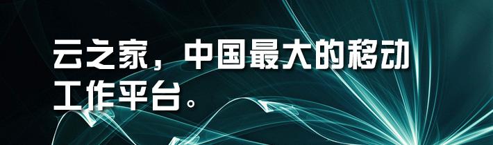 云之家,中国最大的移动工作平台。