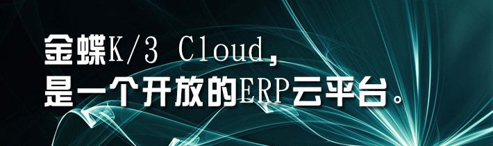 金蝶K/3 Cloud是一个开放的ERP云平台