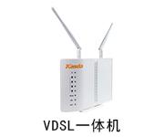 VDSL一体机