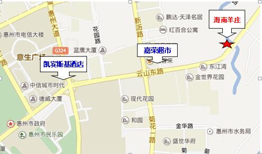 探店 羊肉火锅无臊味 海南羊庄来到惠州