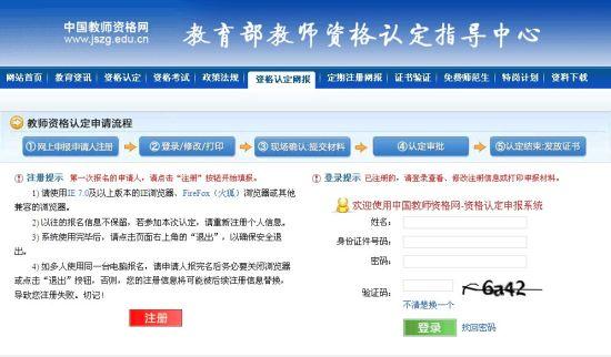 2014年教师资格认定报名截止至30日零时_新浪