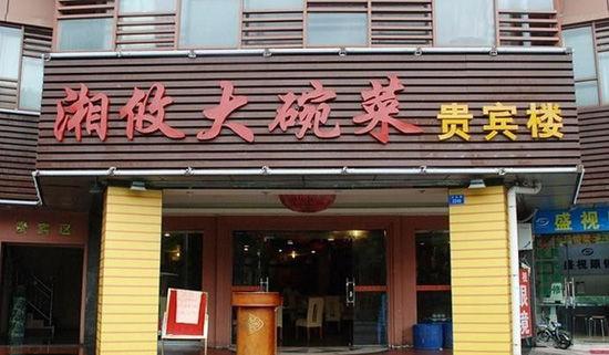 湘攸木桶饭logo
